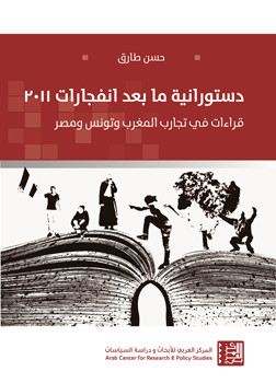 كتاب دستورانية ما بعد انفجارات 2011   مؤلف صدر حديثًا عن المركز العربي للأبحاث ودراسة السياسات للباحث حسن طارق .