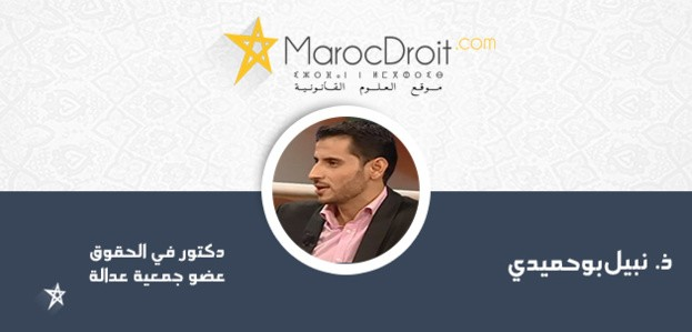 رأي حول واقع نشر الإجتهاد القضائي في المملكة المغربية