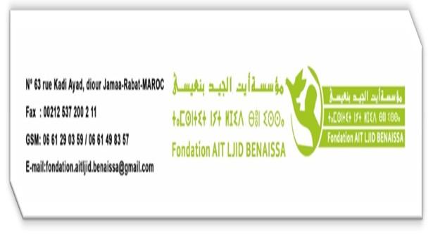 """دعوة لبناء : الجبهة الوطنية لمناهضة التطرف والإرهاب """"إعلان تطوان من أجل مغرب متسامح """" مشروع أرضية"""