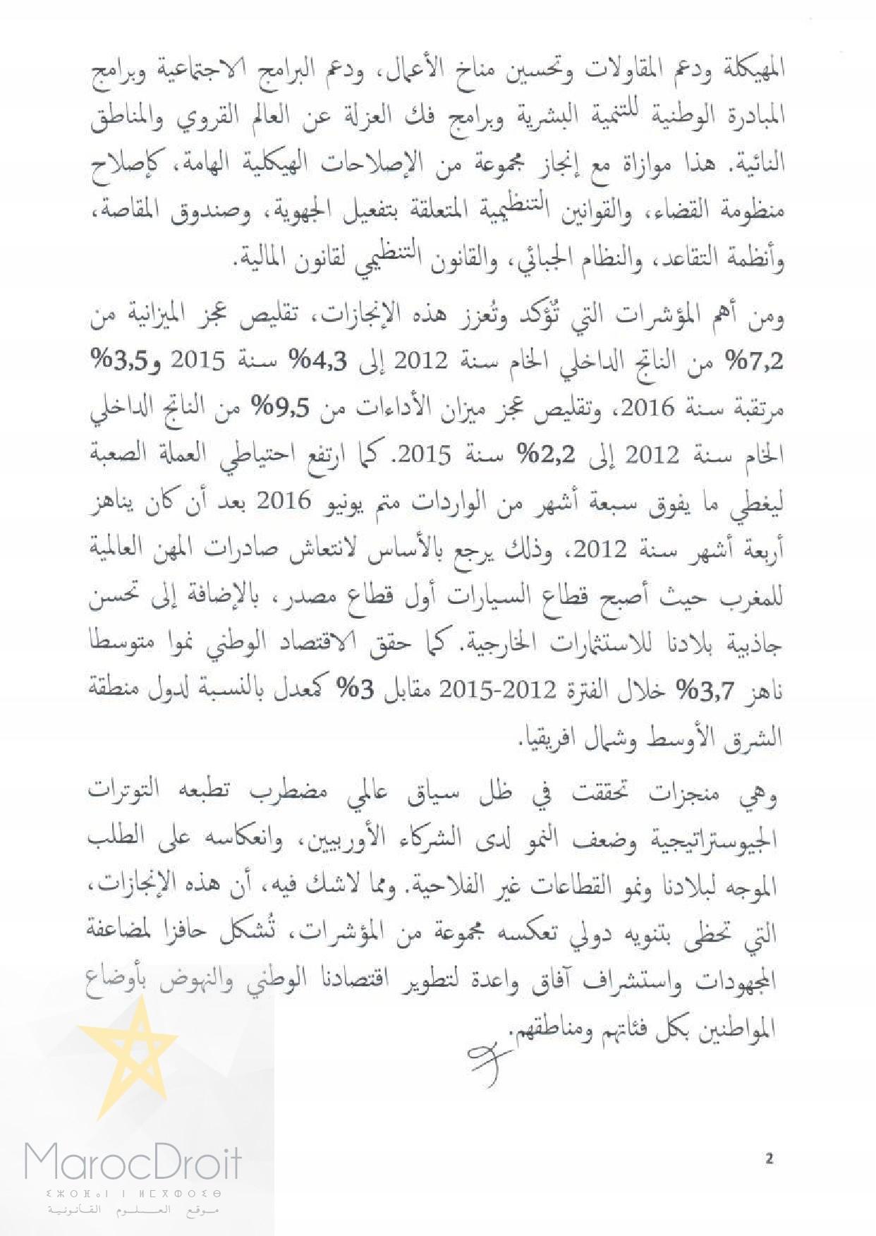 منشور رئيس الحكومة بخصوص إعداد مشروع قانون المالية لسنة 2017