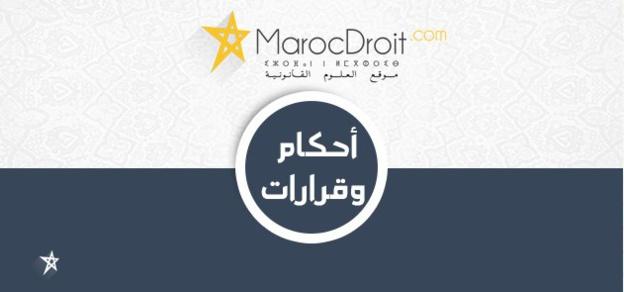 محكمة التعقيب التونسية توضح مفهوم حالات الغضب الشديد والعاهات الذهنية وحالات ردود الفعل والحالات النفسية والعصبية والصرع وتأثير المشرو