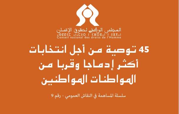المجلس الوطني لحقوق الإنسان: 45 توصية من أجل انتخابات أكثر إدماجا وقربا من المواطنات المواطنين