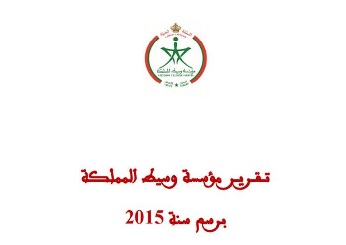 مؤسسة الوسيط: التقرير الكامل برسم سنة 2015
