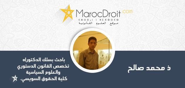 إشكالية التنصيب البرلماني للحكومة: دراسة مقارنة (المغرب وفرنسا)