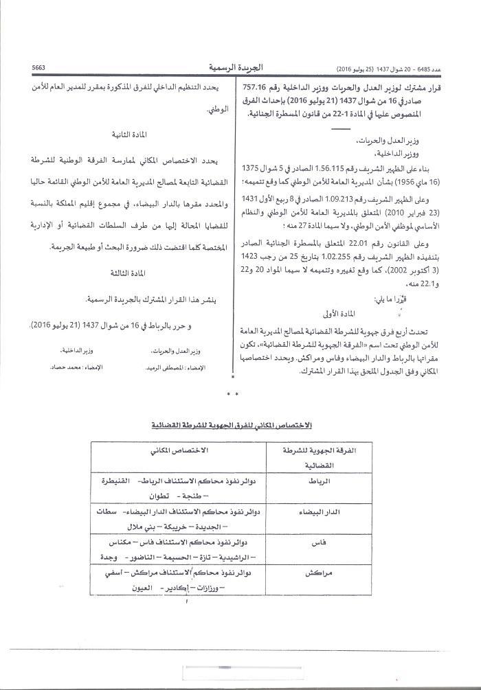 قرار مشترك لوزير العدل والحريات ووزير الداخلية بإحداث الفرق  الجهوية للشرطة القضائية المنصوص عليها في المادة 1-22 من قانون المسطرة الجنائية