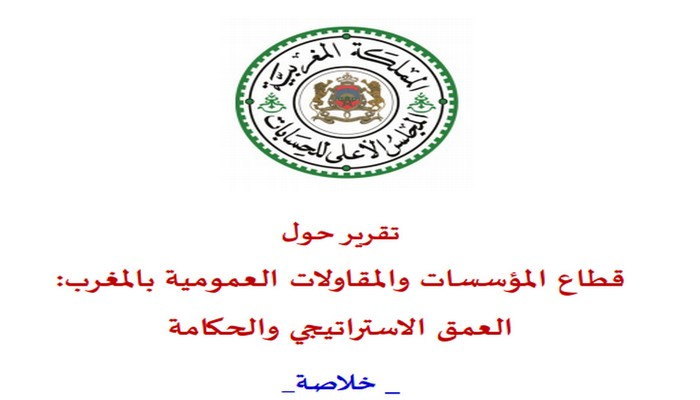 خلاصة تقرير المجلس الأعلى للحسابات المتعلق بقطاع المؤسسات والمقاولات العمومية بالمغرب: العمق الإستراتيجي والحكامة