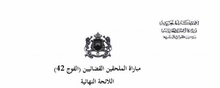 النتائج النهائية لانتقاء المترشحين المقبولين لإجتياز الإختبارات الكتابية لمباراة الملحقين القضائيين الفوج (42)