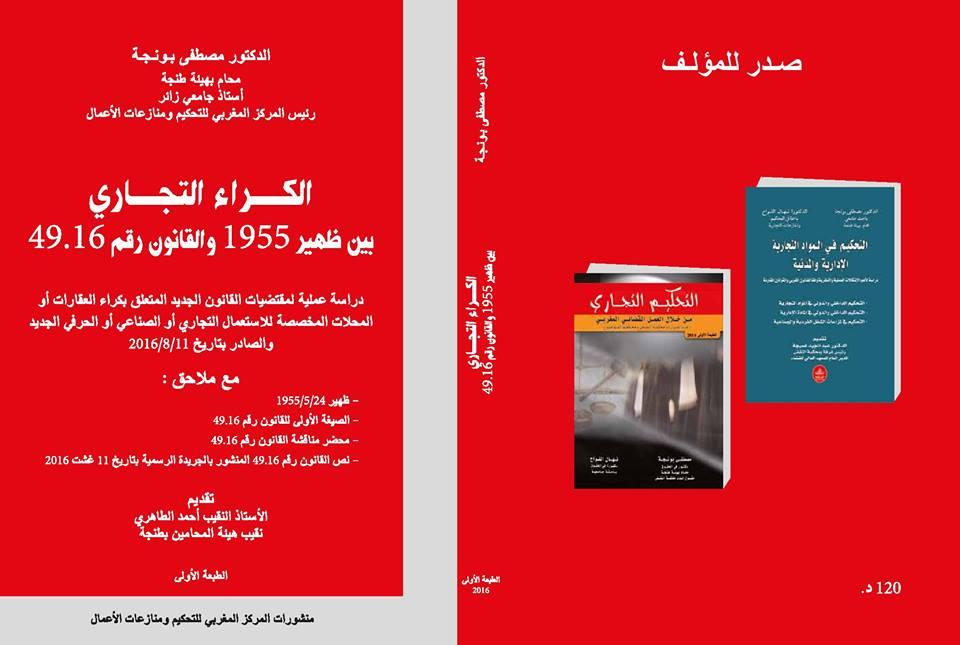صدور مؤلف للأستاذ مصطفى بونجة تحت عنوان الكرا التجاري بين ظهير 1955 والقانون رقم 49.16