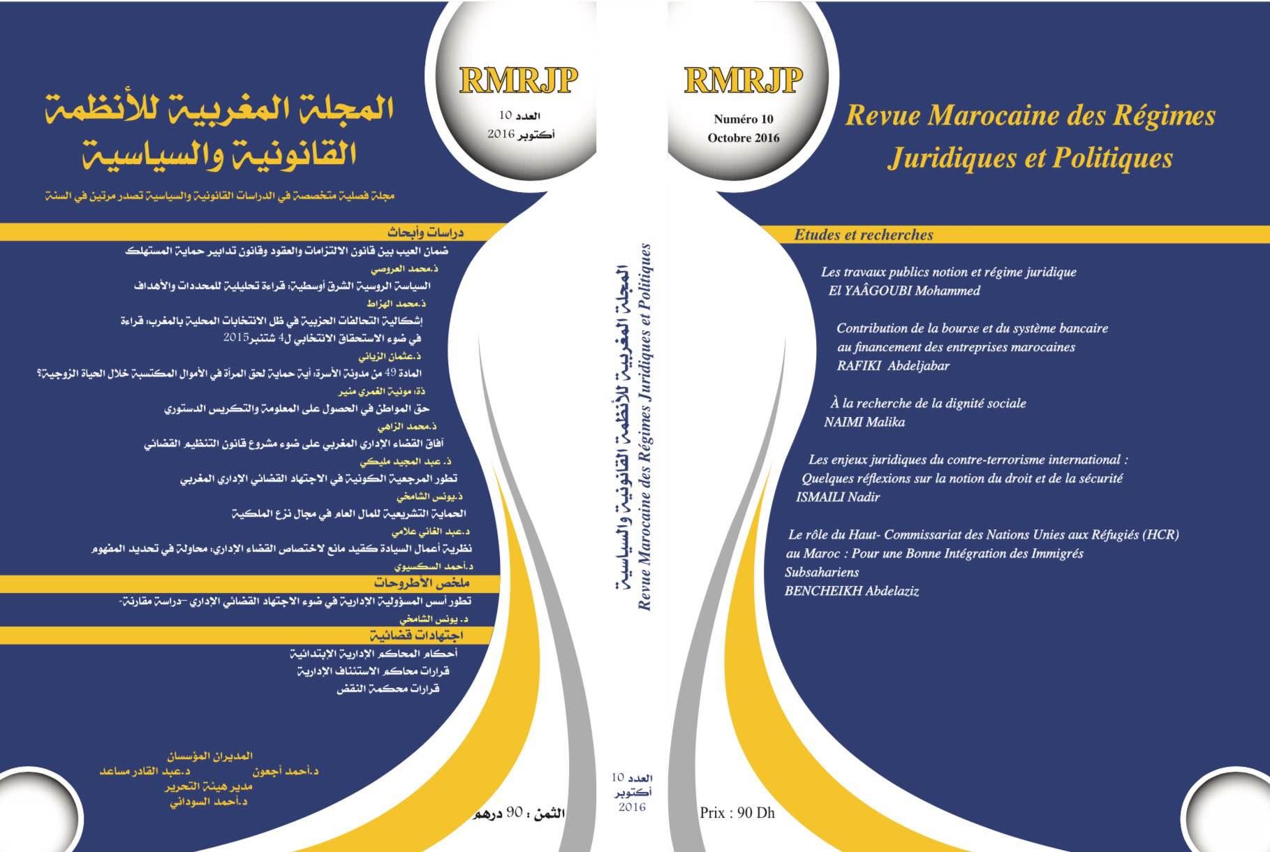 إعلان عن صدور العدد العاشر من المجلة المغربية للأنظمة القانونية والسياسية
