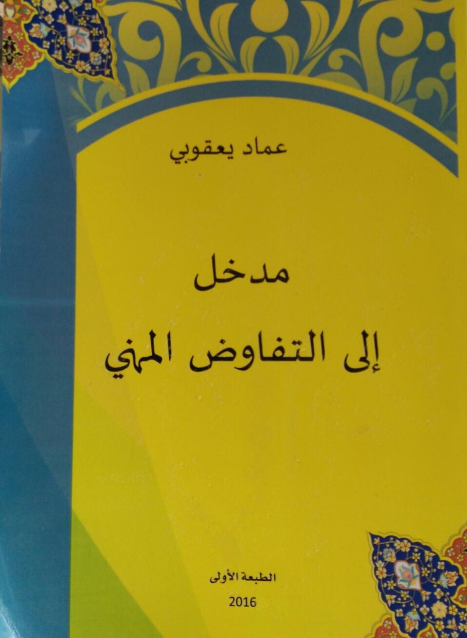 مدخل إلى التفاوض المهني مؤلف جديد للأستاذ عماد يعقوبي