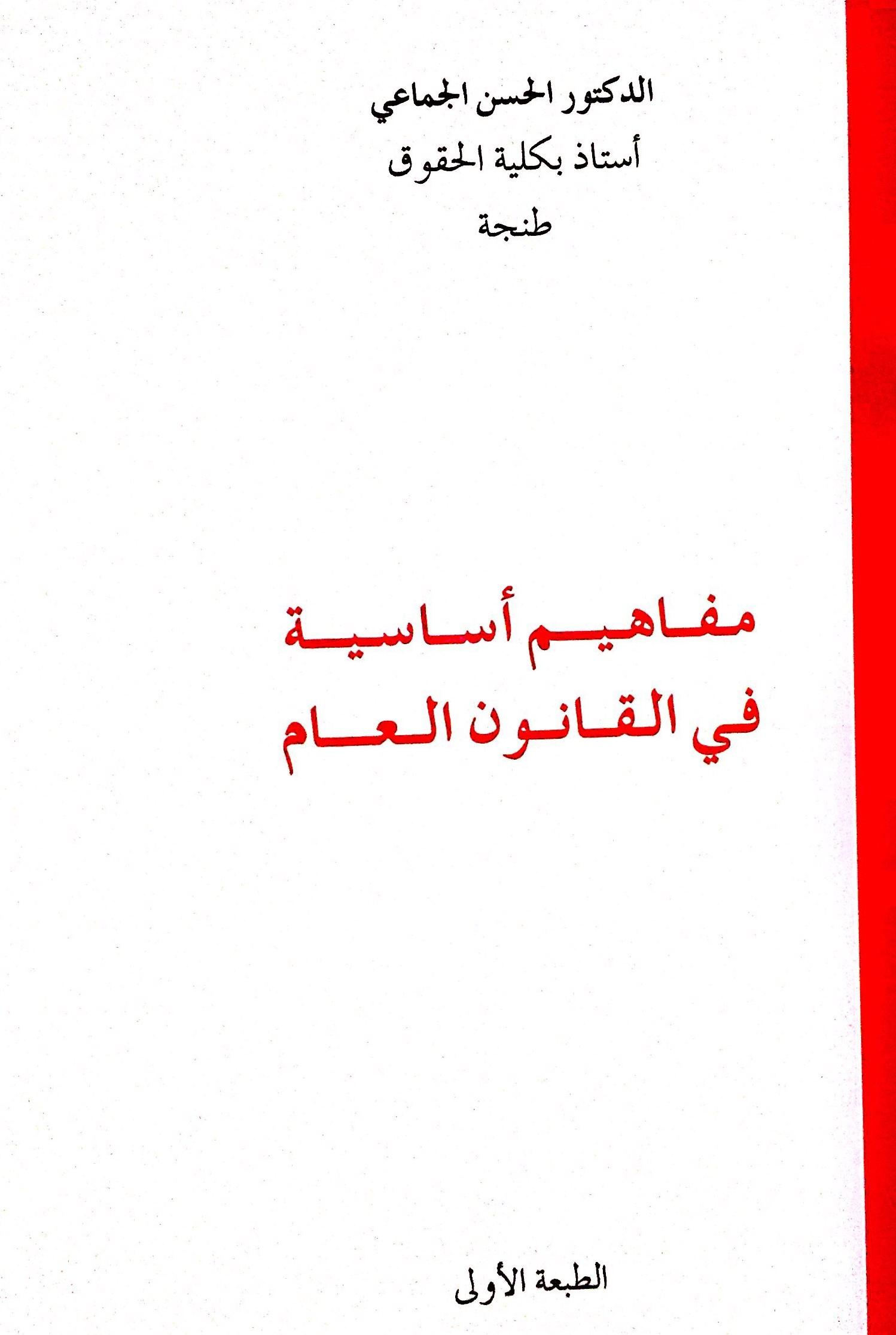 حول كتاب مفاهيم أساسية في القانون العام للدكتور الحسن الجماعي