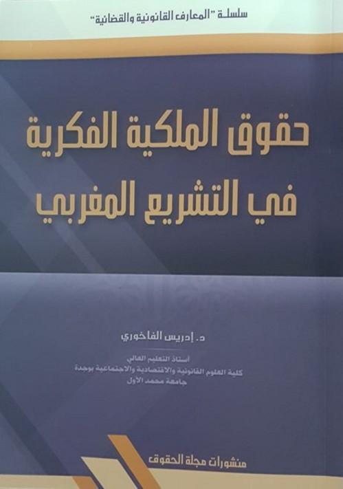 صدور مؤلف جديد للأستاذ د/ إدريس الفاخوري تحت عنوان حقوق الملكية الفكرية في التشريع المغربي