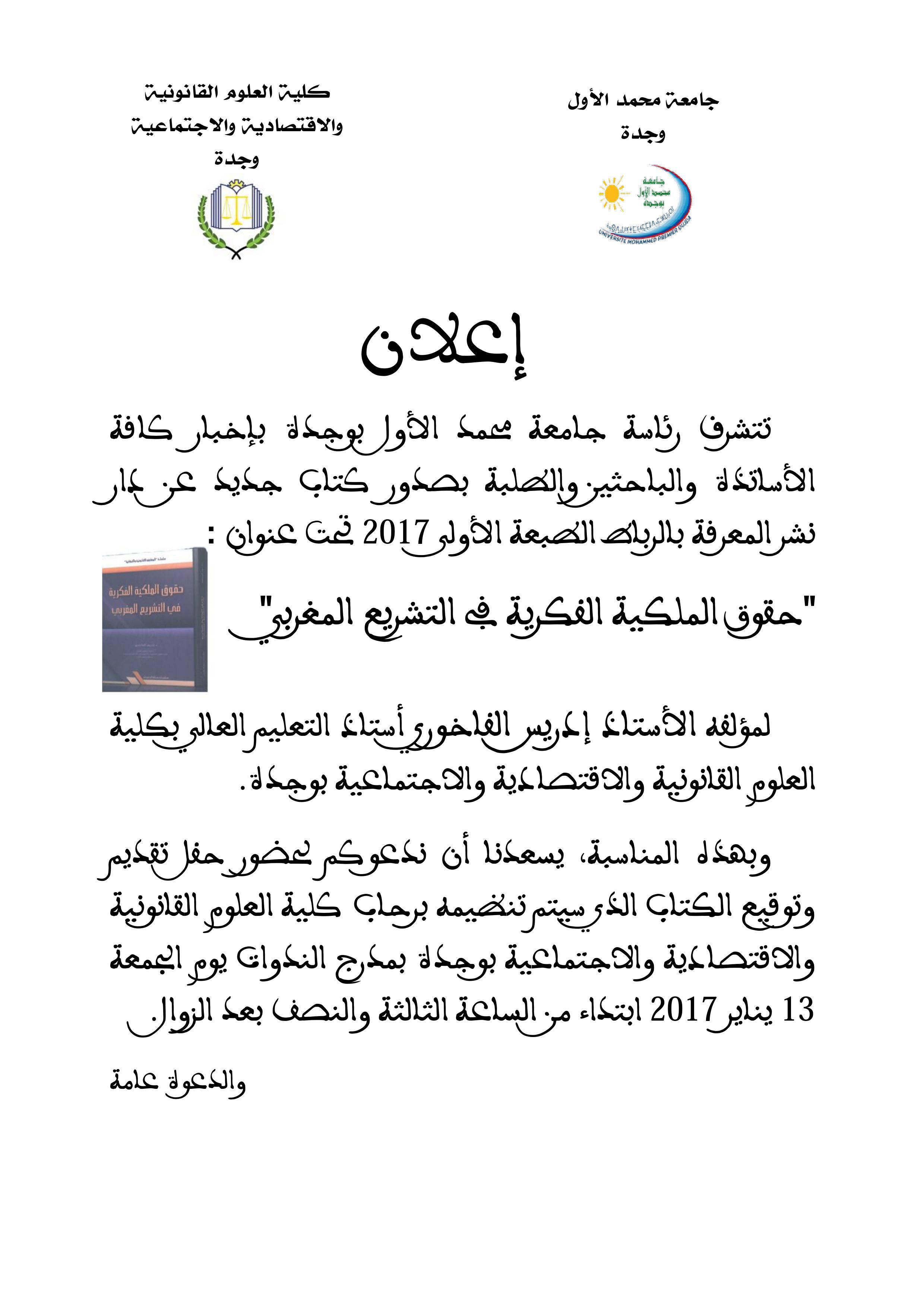 """حفل تقديم وتوقيع كتاب د/ ادريس الفاخوري المعنون ب""""حقوق الملكية الفكرية في التشريع المغربي"""" من تنظيم كلية العلوم القانونية والاقتصادية والاجتماعية بوجدة بمدرج الندوات بكلية الحقوق بوجدة يوم الجمعة 13 يناير 2017"""