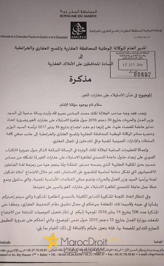 مذكرة للمدير العام للمحافظة العقارية بتاريخ 17/1/2017 في شأن الإستيلاء على عقارات الغير