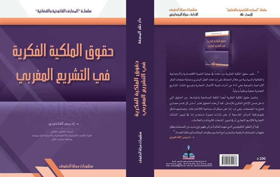 تقديم مؤلف حقوق الملكية الفكرية في التشريع المغربي للاستاذ د/ادريس الفاخوري