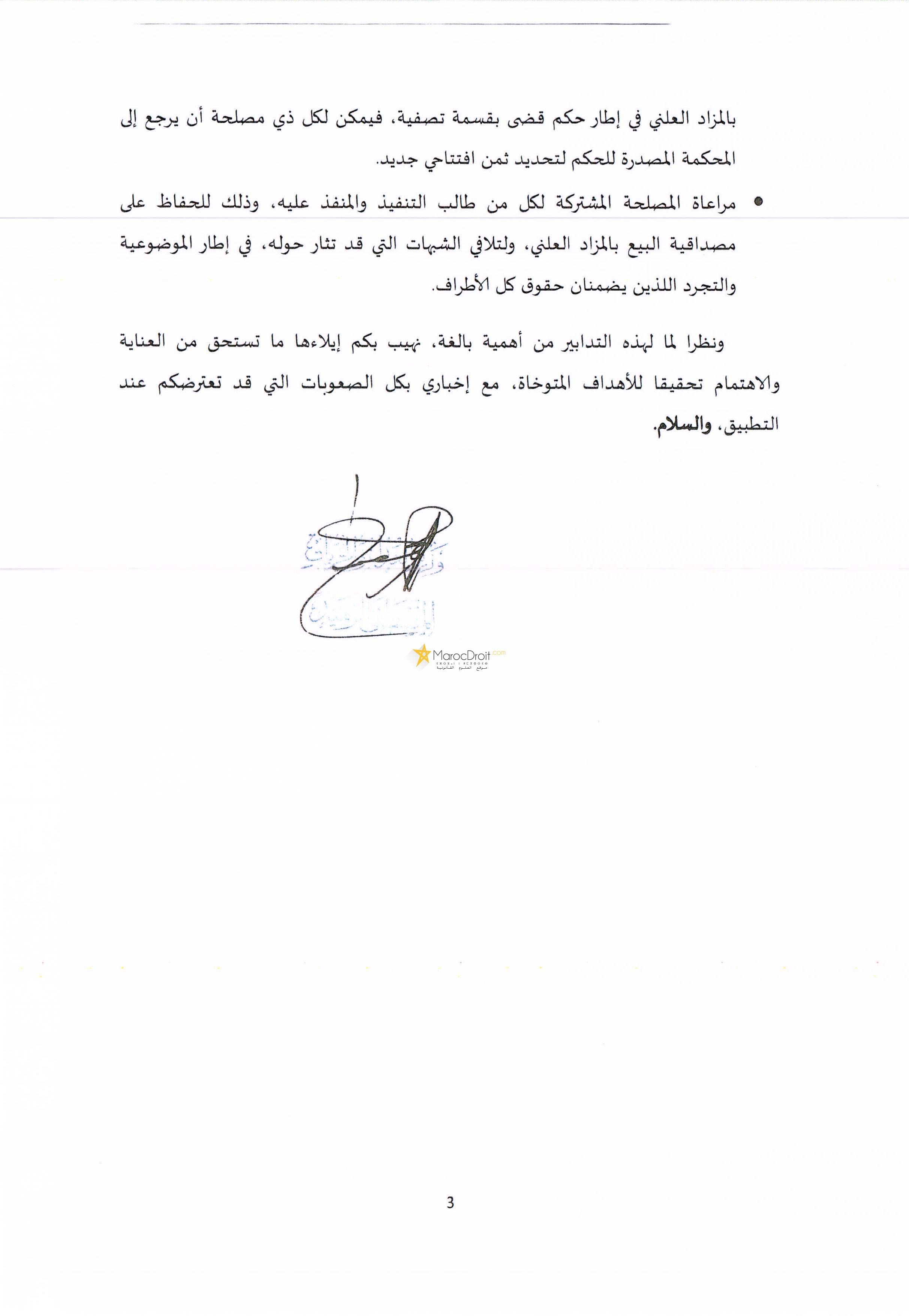 المنشور الصادر عن وزير العدل والحريات بتاريخ 17 يناير 2017 المتعلق بمسطرة البيع بالمزاد العلني