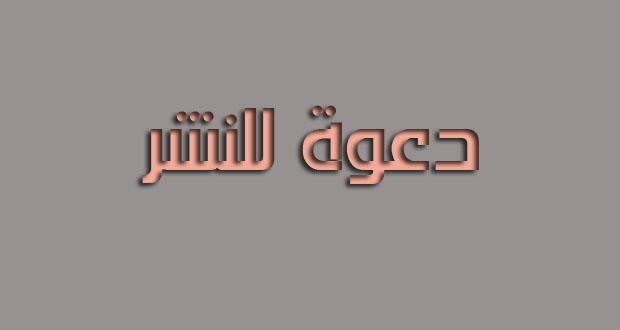 دعوة للمساهمة في العدد الأول لمجلة المجلة العربية للدراسات القانونية والاقتصادية والاجتماعية