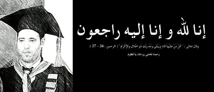 تعزية في وفاة الباحث عبد الرحمان بلمهدي خريج ماستر المهن القانونية والقضائية الفوج الأول بطنجة.