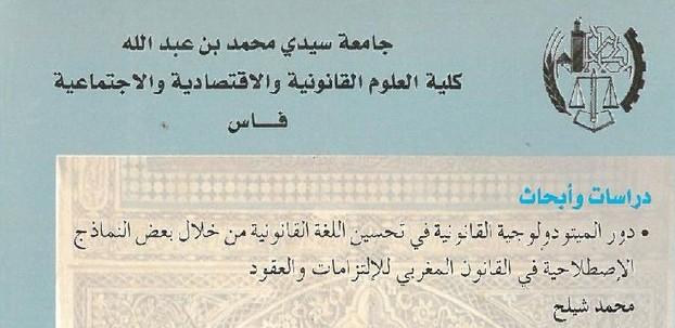 دور الميتودولوجية القانونية في تحسين اللغة القانونية من خلال بعض النماذج الإصطلاحية في القانون المغربي للإلتزامات والعقود للأستاذ د/ محمد شيلح