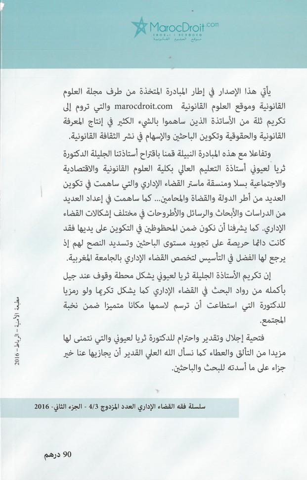 صدور العدد 4/3 من سلسلة فقه القضاء الاداري