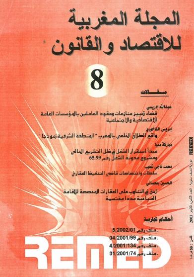 الحق في التناوب على العقارات المخصصة للإقامة السياحية مددا مقتسمة للأستاذ د/الحسين بلحساني