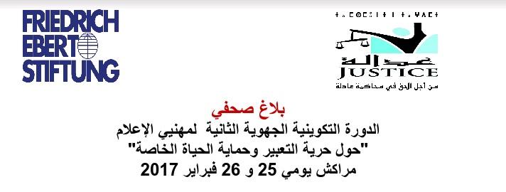 """الدورة التكوينية الجهوية الثانية  لمهنيي الإعلام """"حول حرية التعبير وحماية الحياة الخاصة"""" مراكش يومي 25 و 26 فبراير 2017"""