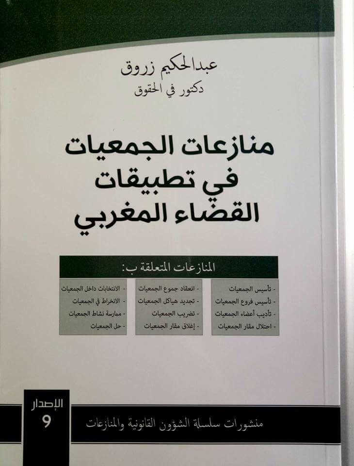 """صدر حديثا للأستاذ عبدالحكيم زروق كتاب بعنوان: """"منازعات الجمعيات في تطبيقات القضاء المغربي"""""""