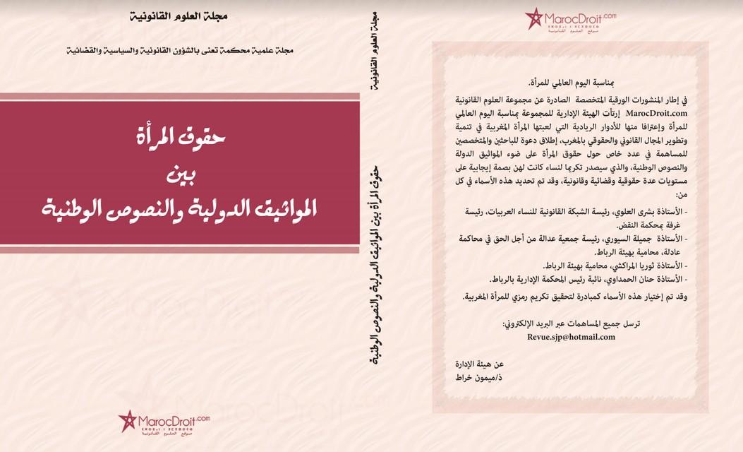 دعوة للمساهمة في عدد خاص بمناسبة اليوم العالمي للمرأة تكريما لنساء تركن أثرا في المجال القانوني والحقوقي والقضائي