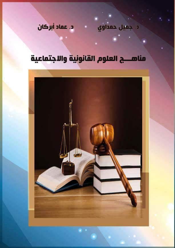 اصدار جديد للدكتورين جميل حمداوي وعماد أبركان تحت عنوان مناهج العلوم القانونية والاجتماعية