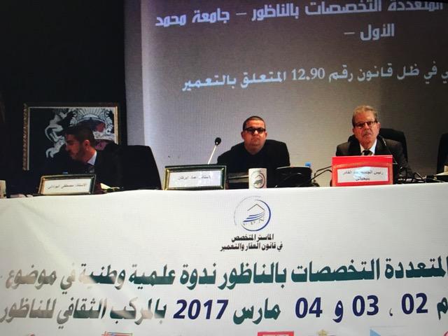 """تقرير عن الندوة الوطنية المنعقدة بتاريخ 2، 3 و 4 مارس 2017 """" التعمير والبناء، ومتطلبات الحكامة الترابية """""""