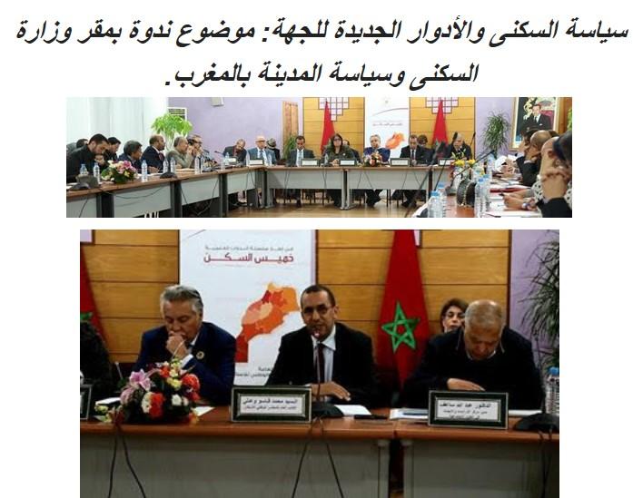 سياسة السكنى والأدوار الجديدة للجهة: موضوع ندوة بمقر وزارة السكنى وسياسة المدينة بالمغرب.