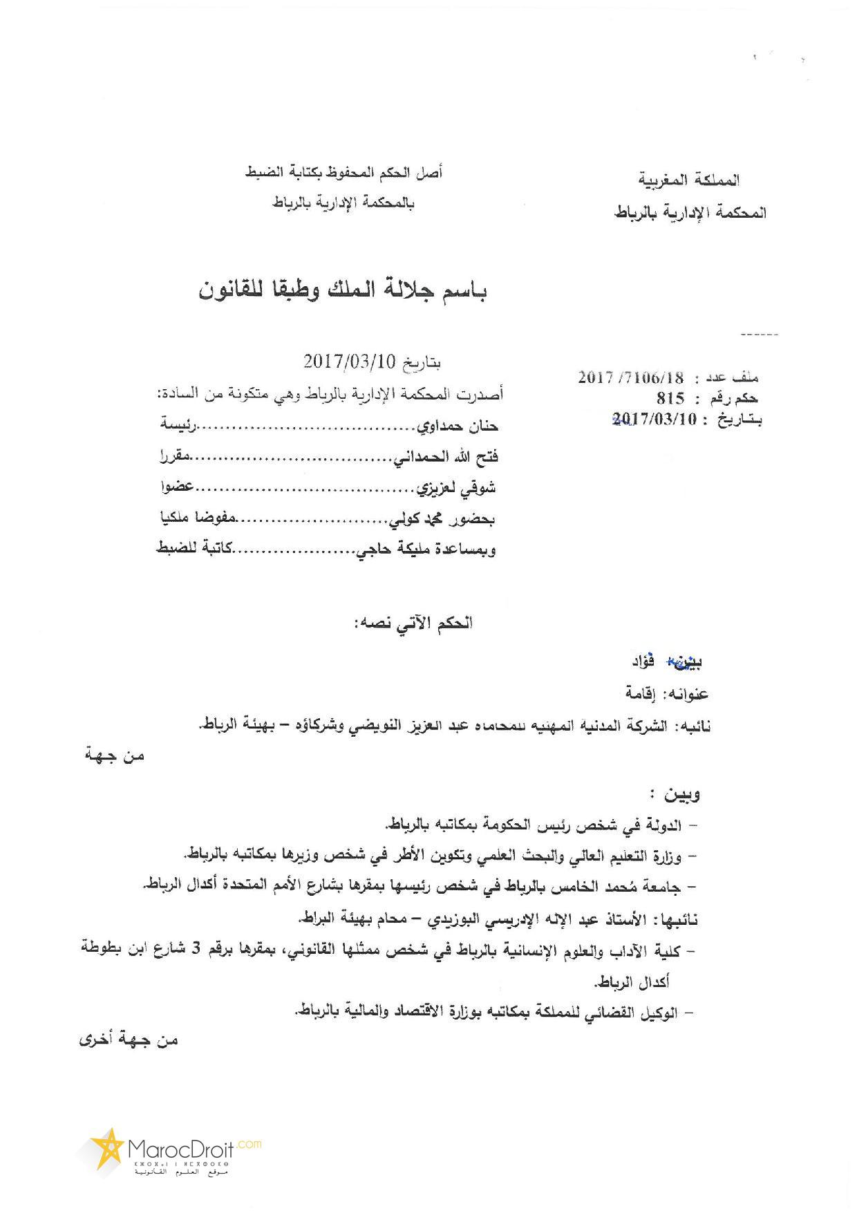 نسخة كاملة من الحكم القضائي القاضي بإيقاف تنفيذ قرار مجلس جامعة محمد الخامس القاضي بفرض رسوم التسجيل بسلك الدكتوراه في مواجهة الطلبة الم