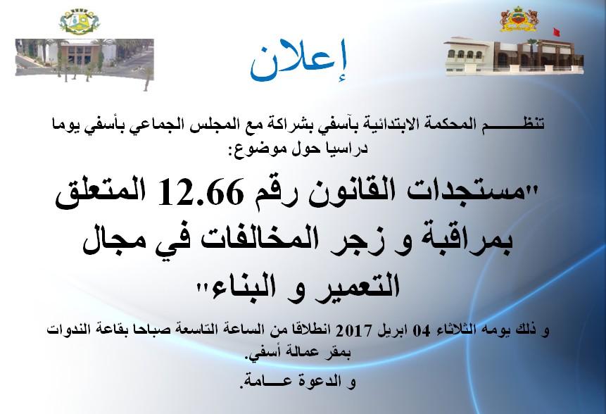 برنامج يوم دراسي يناقش موضوع مستجدات القانون رقم 12.66 المتعلق بمراقبة وزجر المخالفات في مجال التعمير بآسفي يوم 4 أبريل 2017