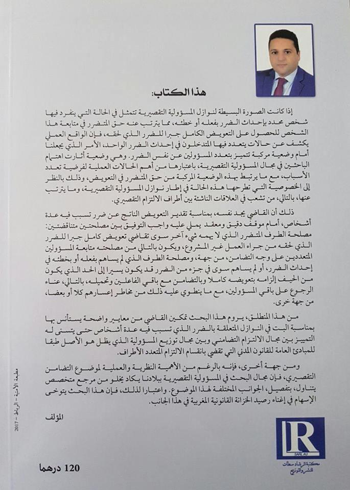 صدور مؤلف تحت عنوان الإلتزام التضامني للمسؤولين بالتعويض للدكتور عمر الازمي الادريسي