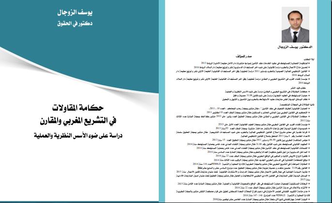 اصدار جديد حول موضوع حكامة المقاولات في التشريع المغربي والمقارن للدكتور يوسف الزوجال