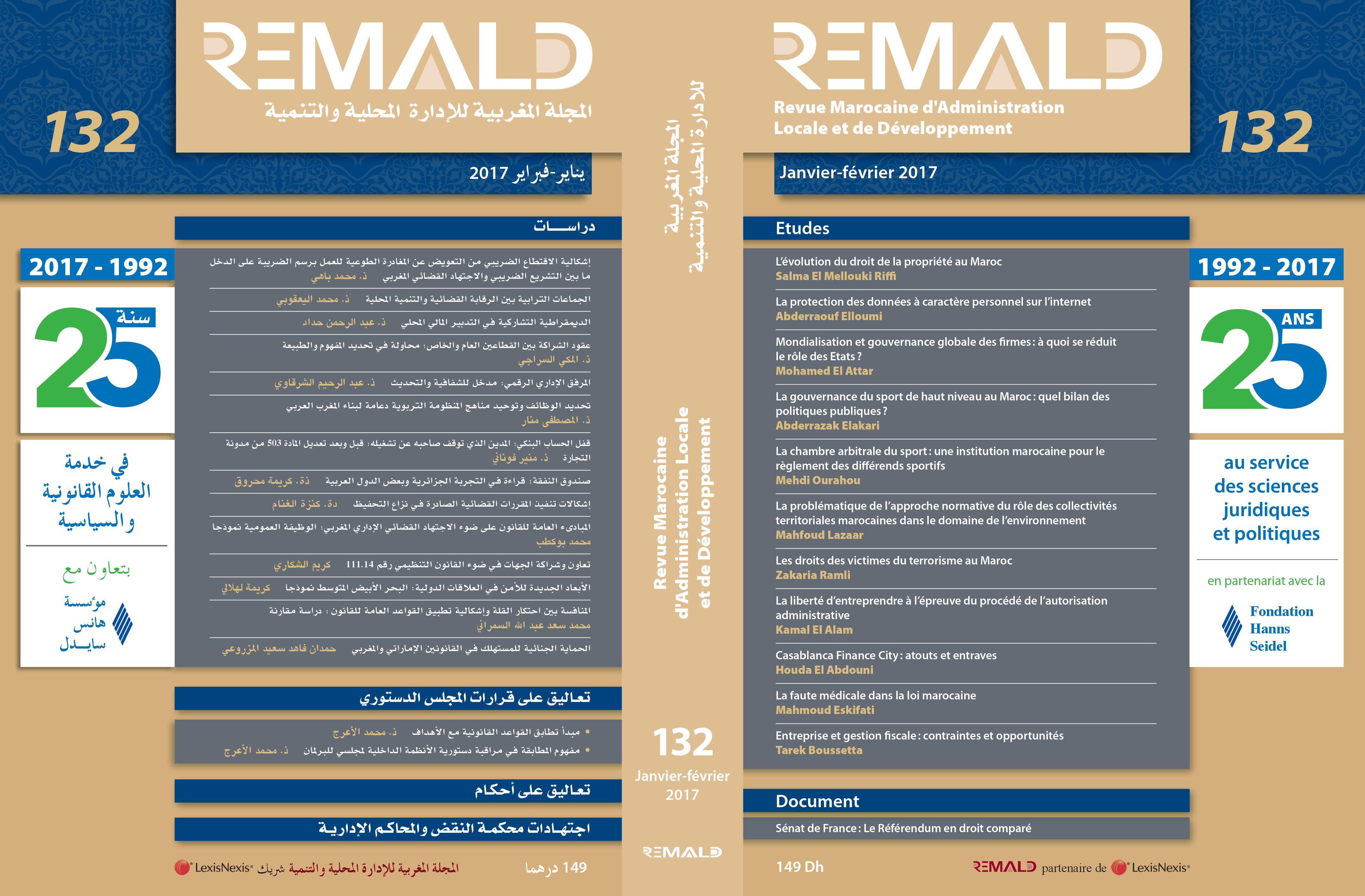 صدور العدد 132 من المجلة المغربية للإدارة المحلية والتنمية
