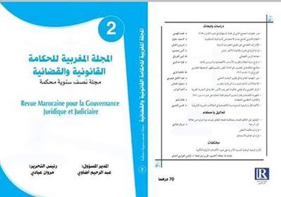 صدور العدد الثاني من المجلة المغربية للحكامة القانونية والقضائية
