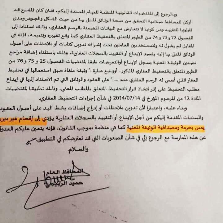 مذكرة المحافظ العام بتاريخ 16 يوليوز 2017 في شأن الكتابة بخط اليد على العقود والسندات الرسمية المدعمة لطلبات الإيداع أو التقييد بالسجلات ال