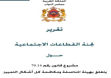 تقرير لجنة القطاعات الإجتماعية حول مشروع قانون يتعلق بهيئة المناصفة ومكافحة كل أشكال التمييز