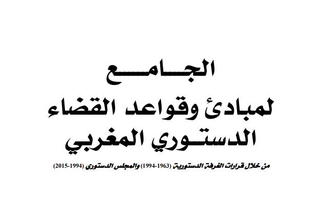 المحكمة الدستورية: الجامع لمبادئ وقواعد القضاء الدستوري المغربي ــ نسخة للتحميل