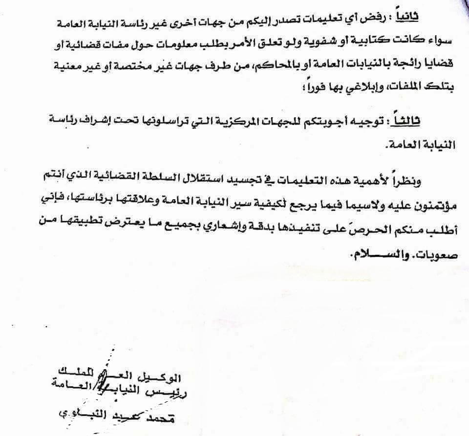 دورية رئاسة النيابة العامة بتاريخ 2 يناير 2018