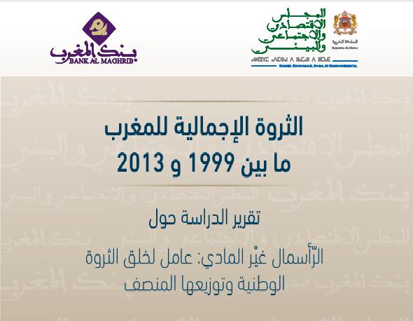 نسخة كاملة من تقرير الدراسة  حول الّرأسمال غيْر المادي للمملكة المغربية
