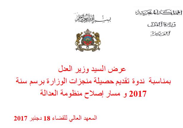 نسخة كاملة من عرض وزير العدل بمناسبة ندوة تقديم حصيلة منجزات الوزارة برسم سنة 2017 و مسار إصلاح منظومة العدالة