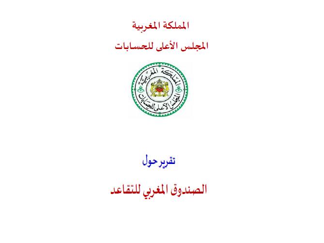 نسخة من تقرير المجلس الأعلى للحسابات حول الصندوق المغربي للتقاعد