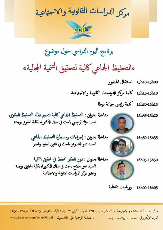 التحفيظ الجماعي كآلية لتحقيق التنمية المجالية موضوع يوم دراسي من تنظيم مركز الدراسات القانونية والإجتماعية