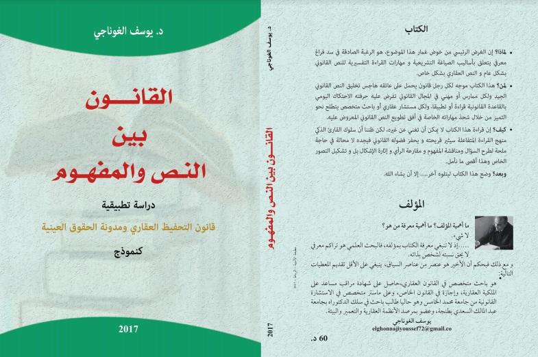إصدار جديد  تحت عنوان القانون بين النص والمفهوم من تأليف د/ يوسف الغوناجي