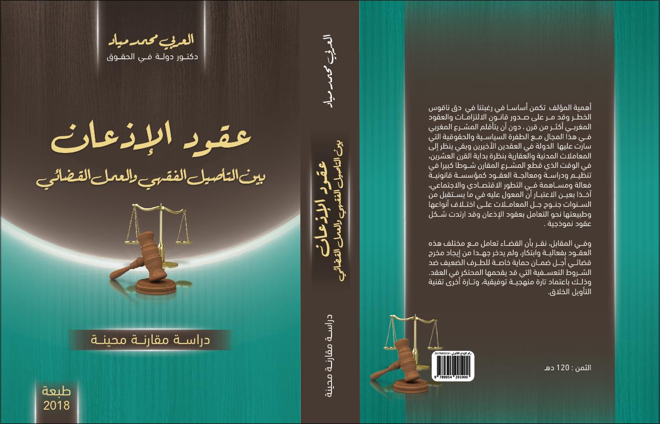عقود الإذعان بين التأصيل الفقهي والعمل القضائي إصدار جديد للدكتور محمد العربي مياد
