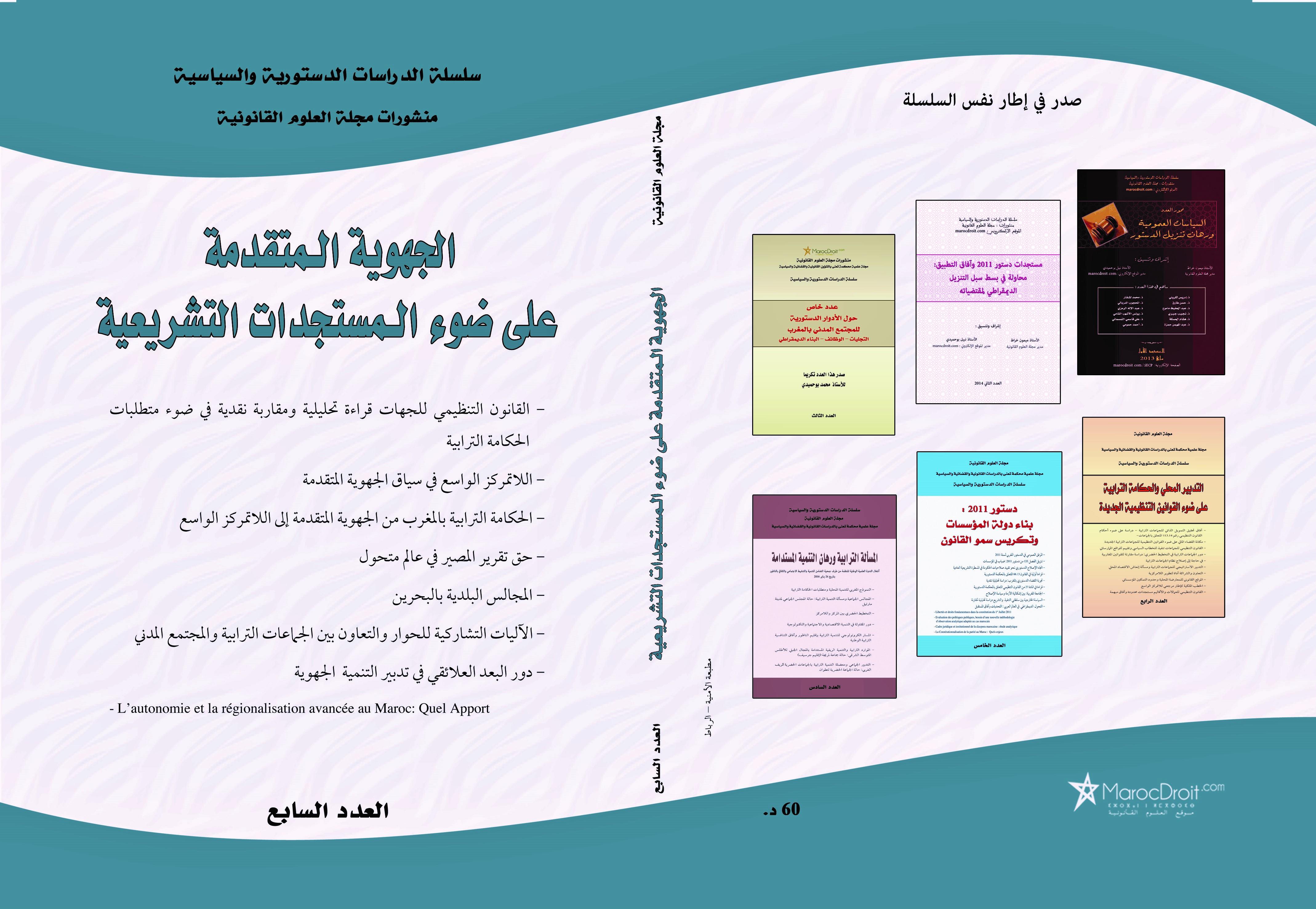اصدار جديد عن مجلة العلوم القانونية: الجهوية المتقدمة على ضوء المستجدات التشريعية