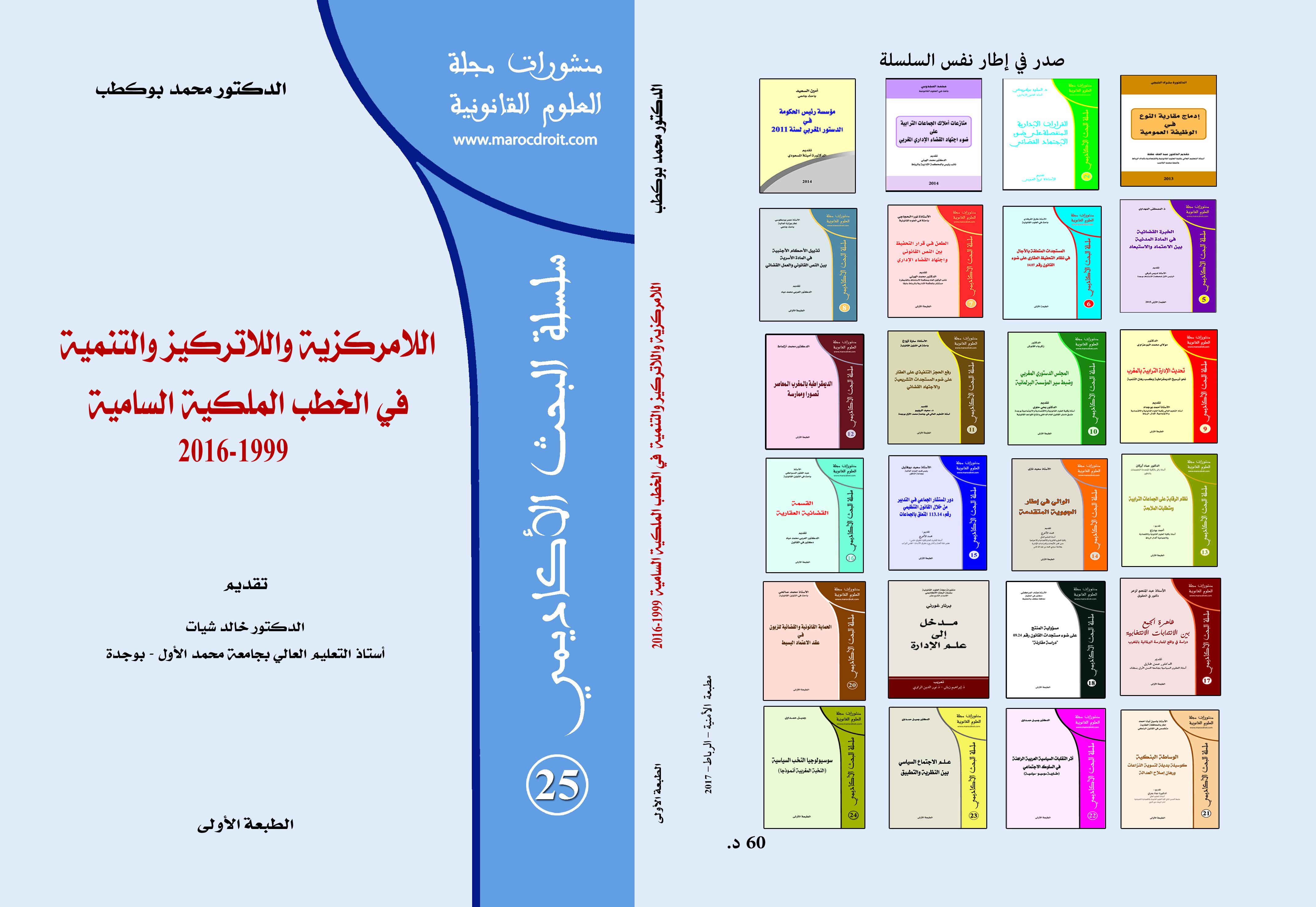 اللامركزية واللاتركيز والتنمية في الخطب الملكية السامية 1999-2016