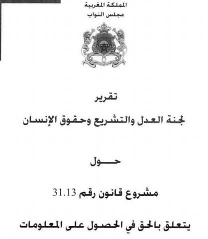 تقرير لجنة العدل والتشريع حول القانون المتعلق بالحق في الحصول على المعلومات - القراءة الثانية